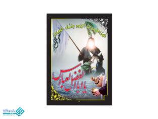 پلاکارد آویز علمدار تشنه