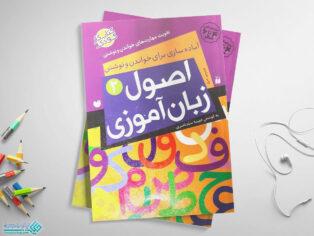 کتاب اصول زبان آموزی 2 (آماده سازی برای خواندن و نوشتن)