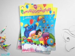 کتاب الفبای شیرین فارسی