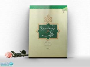 کتاب امام حسین و قرآن