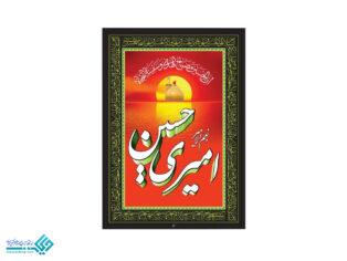 پلاکارد آویز امیری حسین