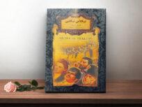 کتاب نیکلاس نیکلبی