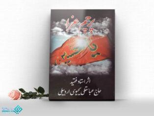 کتاب پرچم عزا
