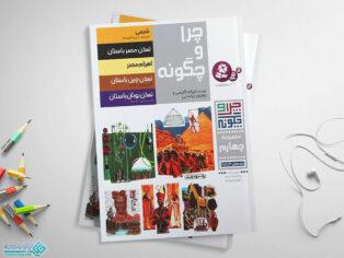 کتاب چرا و چگونه - مجموعه چهارم - جلد های 21 تا 25