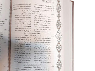 کلیات شمس تبریزی نفیس وزیری
