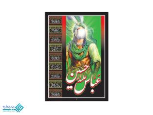 پلاکارد آویز علمدار حسین (ع)