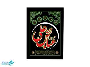 پلاکارد آویز عباس بن علی