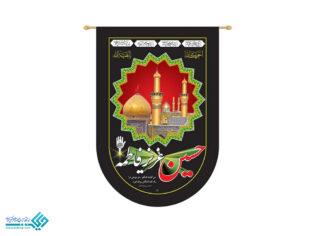 آویز طوماری حسین عزیز فاطمه