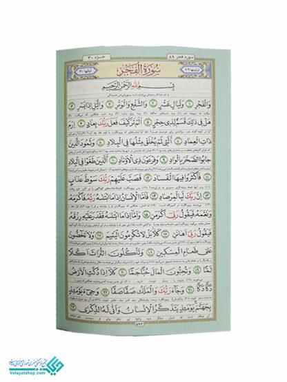 قرآن رنگی (جلد رنگی) ترجمه انصاریان