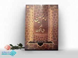 کتاب امام حسین (ع) مظهر حق و حقیقت