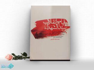 کتاب قیام و انقلاب سیدالشهدا (ص)