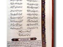 دیوان حافظ پالتویی قابدار