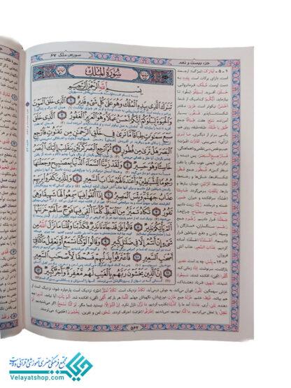 تفسیر یک جلدی مبین ترجمه بهرام پور