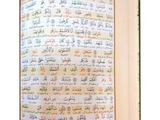 قرآن تحت اللفظی عثمان طه وزیری