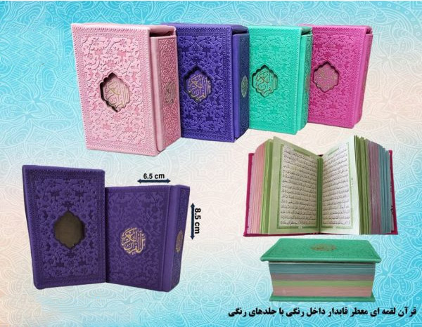 قرآن وزیری گلاسه باقاب نفیس