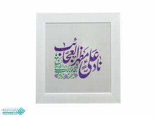 قاب نفیس چاپ شیشه ای ناد علی