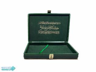 قاب قرآن رحلی چرم