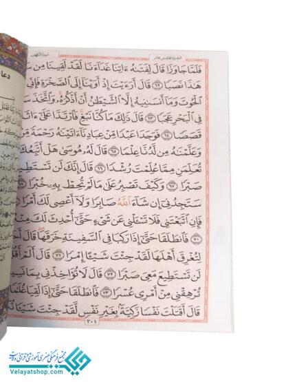 قرآن وزیری کیفی 30 پاره