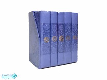 پک کامل قرآن نفیس 5 تایی