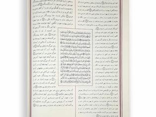 قرآن رحلی کوچک عثمان طه