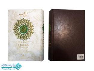 قرآن وزیری نیریزی - سه زبانه انگلیسی - طاهره صفارزاده