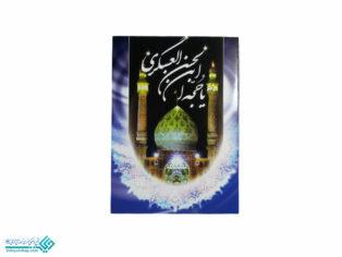کارت پستال حجت بن الحسن العسگری