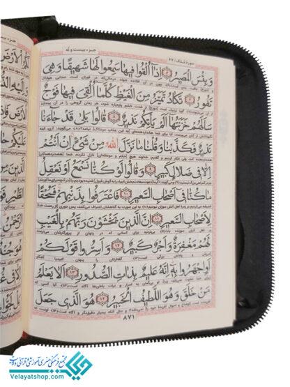 قرآن کیفی نیریزی ترجمه انصاریان