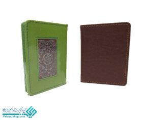 قرآن نیم جیبی جزء 30 معطر ترجمه الهی قمشه ای