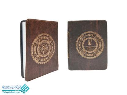 قرآن عثمان طه بدون ترجمه