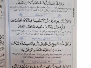 کتاب صحیفه سجادیه جیبی ترجمه حسین زاده