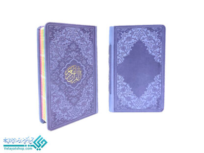 قرآن رنگی ترجمه انصاریان