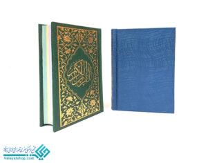 قرآن رنگی (گالینگور) ترجمه انصاریان