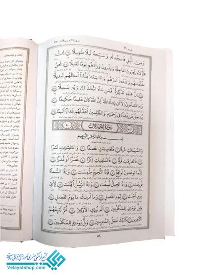 قرآن حکیم وزیری ترجمه آیت الله مشگینی