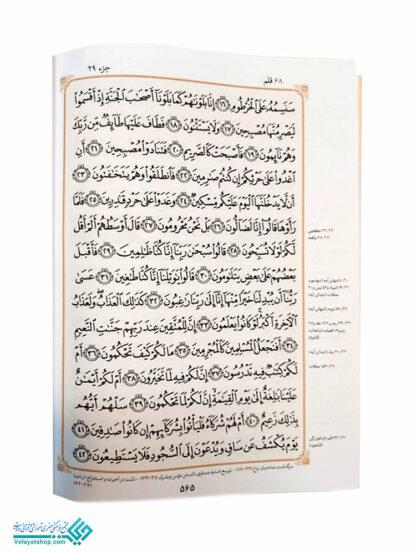 قران مصحف معین (ویژه حافظان)