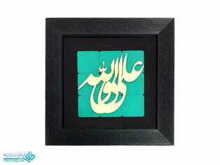 تابلو طرح ترنج با نوشته علی ولی الله
