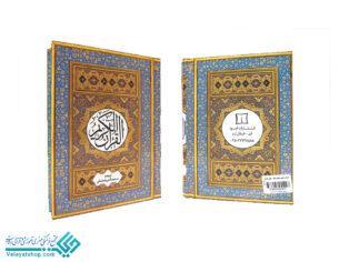 قرآن جیبی عثمان طه ترجمه الهی قمشه ای
