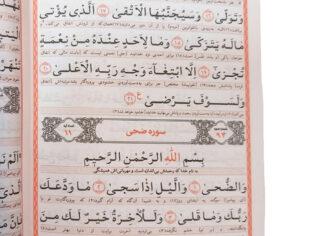 قرآن جیبی کامپیوتری ترجمه انصاریان