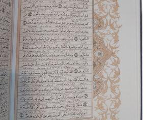 قرآن رحلی عثمان طه ترجمه معزی