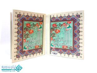 قرآن وزیری عثمان طه ترجمه انصاریان
