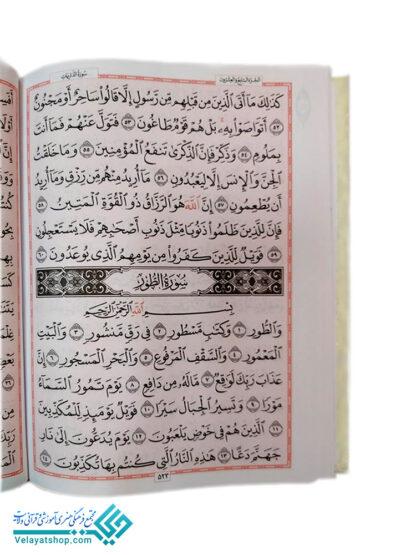 قرآن وزیری عثمان طه - بدون ترجمه