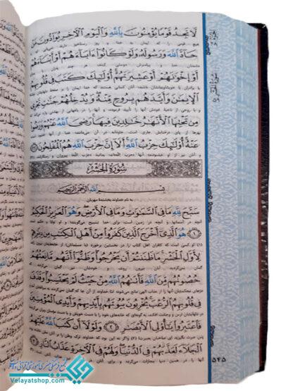 قرآن پالتویی عثمان طه ترجمه الهی قمشه ای