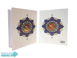 قرآن ترجمه مقابل وزیری عثمان طه - انصاریان