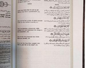 قرآن وزیری نیریزی صفارزاده سه زبانه انگلیسی