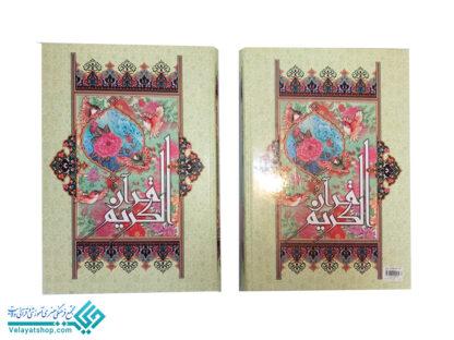 قرآن رحلی اشرفی تبریزی ترجمه انصاریان