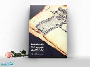 کتاب دفترچه نیمه سوخته یک تکفیری