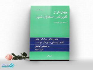 کتاب چهار اثر فلورانس